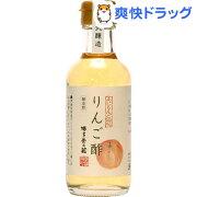 りんご酢(200mL)【九州酢造】