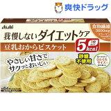 リセットボディ 豆乳おからビスケット(22g*4袋入)【HLSDU】 /【リセットボディ】[おから クッキー ダイエット食品 おからクッキー]