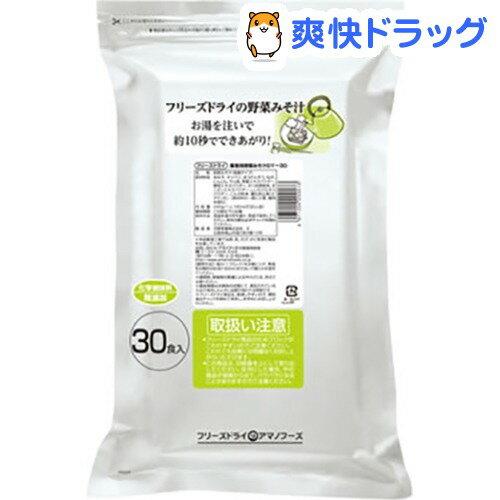 アマノフーズ 業務用野菜みそ汁GY-30 8g×30