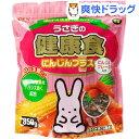 ウサギの健康食 にんじんプラス(850g)[にんじん うさぎ フード]
