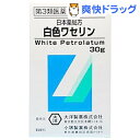【第3類医薬品】大洋製薬 日本薬局方 白色ワセリン(30g) 【HLS_DU】 /