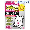 ボンビアルコン しつけるシーツ AG+(銀イオン)(40枚入)【しつけるシーツ】
