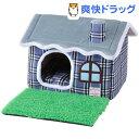 【アウトレット】お庭つきハウス チェックブルー(1コ入)【送料無料】