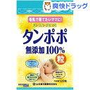 山本漢方 タンポポ粒 無添加 100%(120粒)