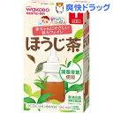 飲みたいぶんだけ ほうじ茶 1ヶ月から幼児期まで(1.2g*8包入)【飲みたいぶんだけ】