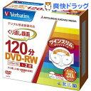 バーベイタム DVD-RW(CPRM) 録画用 120分 1-2倍速 20枚 VHW12NP20TV1(1セット)【バーベイタム】