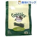 グリニーズ ティーニー(43本入)【SIE-11】【グリニーズ(GREENIES)】[犬 ドッグフード ジャーキー ガム デンタル 歯磨き]