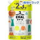 エマール 洗濯洗剤 リフレッシュグリーンの香り 詰め替え 特大サイズ(900ml)【エマール】
