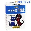 【動物用医薬品】ペットの下痢止(0.5g*20包)