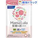 ファンケル Mama Lula 葉酸&鉄...