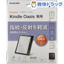 エレコム Amazon Kindle Oasis 第10世代 液晶保護フィルム 反射防止 TB-KO10FLAN(2枚入)【エレコム(ELECOM)】