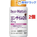 �ǥ����ʥ���� ��������Q10(60γ*2�����å�)��Dear-Natura(�ǥ����ʥ����)�ۡ�����̵����