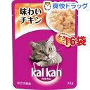 カルカン パウチ 味わいチキン(70g*16コセット)【カルカン(kal kan)】