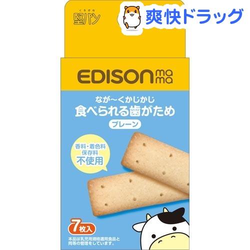 エジソンママ 歯がため堅パン プレーン(7枚入)【エジソンママ】