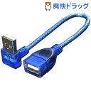 変換名人 USB L型ケーブル延長20(下L) USBA-CA20DL(1コ入)【変換名人】