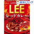 【在庫限り】LEE レッドカレー 辛さ30倍(200g)【LEE(リー)】[サルサソース]