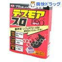 デスモアプロ トレータイプ(15g*4トレー)【デスモアプロ】[殺虫剤]【送料無料】