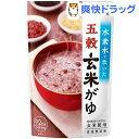 水素水で炊いた 五穀玄米がゆ(250g)