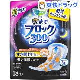 ロリエ 超吸収ガード 300(18コ入)花王【HLSDU】 /【ロリエ】[生理用品 ナプキン 花王]