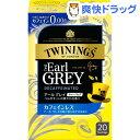トワイニング カフェインレス アールグレイ(2.0g*20袋入)【トワイニング(TWININGS)】