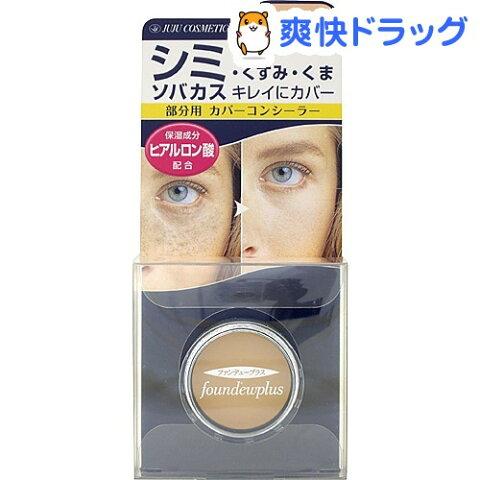 ファンデュープラス カバーコンシーラー 2 ナチュラル(8g)【ファンデュープラス】