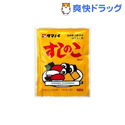 タマノイ すしのこ 大袋(150g)[寿司酢 ひな祭り ひなまつり]...:soukai:10187421