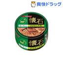 キャラット 懐石缶 まぐろ・ささみ・牛肉(80g)【キャラット(Carat)】[キャットフード ウェット 缶詰]