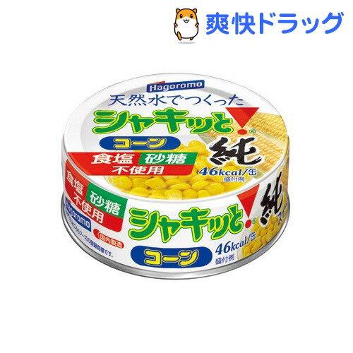 天然水でつくったシャキッとコーン 純(65g)