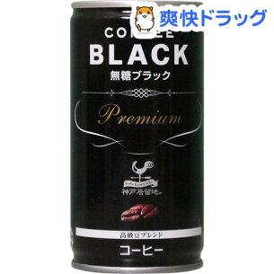 ブラック コーヒー
