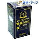 ローヤルゼリー 蜂皇3000 エクストラ(90粒入)【マルマ...