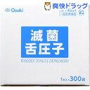 滅菌舌圧子(1本入*300袋入)【Osaki(オオサキ)】【送料無料】