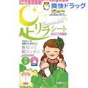 樹の恵 足リラシート ベジタブル ホウレン草(2枚入)【樹の恵】
