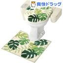 モンステラ 洋式トイレ2点セット 足元マット&洗浄フタカバー グリーン(1セット)