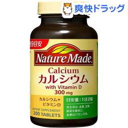 ネイチャーメイド カルシウム(200粒入)【ネイチャーメイド(Nature Made)】[サプリ サプリメント カルシウム]