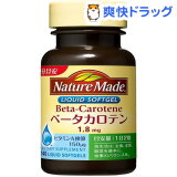 ネイチャーメイド ベータカロチン(140粒入)【HLSDU】 /【ネイチャーメイド(Nature Made)】[サプリ サプリメント ベータカロチン]