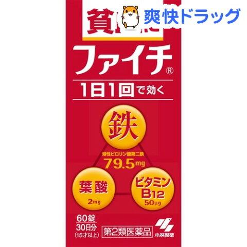 【第2類医薬品】ファイチ(60錠)【ファイチ】