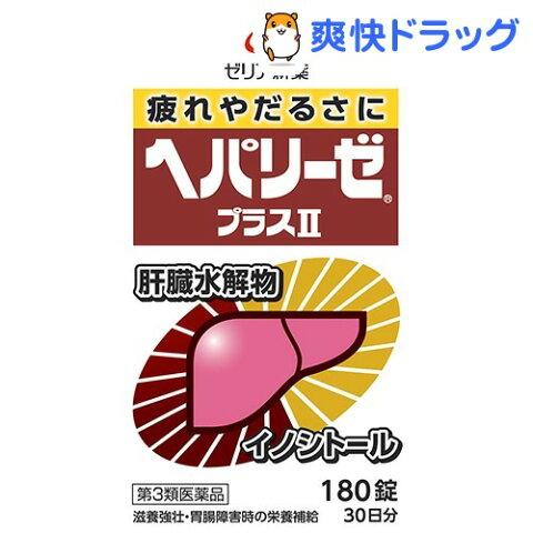【第3類医薬品】ヘパリーゼプラスII(180錠)【ヘパリーゼ】【送料無料】