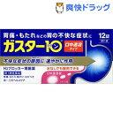 【第1類医薬品】ガスター10 S錠(セルフメディケーション税制対象)(12錠)【ガスター10】