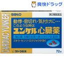 【第2類医薬品】ユンケル心臓薬(72錠)【ユンケル】【送料無料】