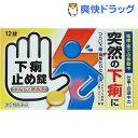 【第2類医薬品】下痢止め錠 クニヒロ(12錠)