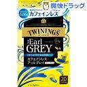 トワイニング ティーバッグ カフェインレス アールグレイ(2.0g*20袋入)【トワイニング(TWININGS)】