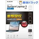 エレコム Surface Laptop 3 フィルム 衝撃吸収 高光沢 指紋防止 EF-MSL3FLFPAGN(1枚)