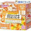 栄養マルシェ ポテトとツナのグラタンランチ(2箱セット)【栄養マルシェ】