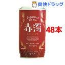 日本ビール赤濁あかにごり(350ml*48本セット)