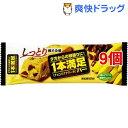 1本満足バー チョコバナナケーキ(1本入*9コセット)【1本満足バー】[ダイエット食品]