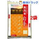 平成30年度産 岩手県産ひとめぼれ 無洗米(5kg*2コセッ...