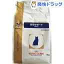 ロイヤルカナン 猫用 腎臓サポート ドライ(4kg)【ロイヤルカナン(ROYAL CANIN)】