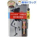 レグスリム 着圧ソックス おでかけ用 M〜Lサイズ(1足)【送料無料】