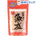 淡路島の藻塩 美味(100g)【多田フィロソフィ】
