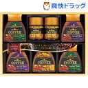 ハマヤ インスタントコーヒーギフト(1セット)【送料無料】